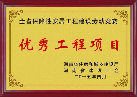 新乡人事考试中心_企业荣誉 « 河南安信建设集团有限公司